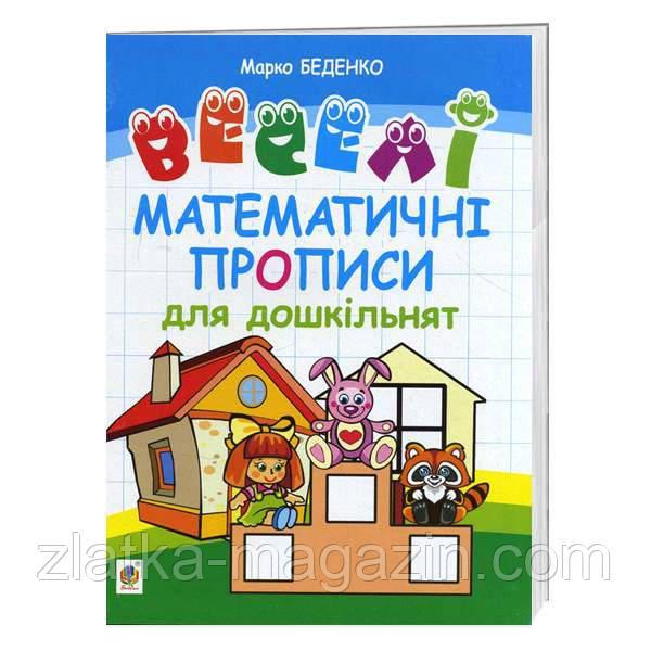 Веселі математичні прописи для дошкільнят - М.В. Беденко (9789661032230)