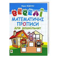 Веселі математичні прописи для дошкільнят - М.В. Беденко (9789661032230), фото 1