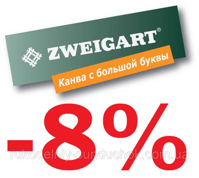Акция! Скидка на ткань немецкой фирмы Zweigart -8%
