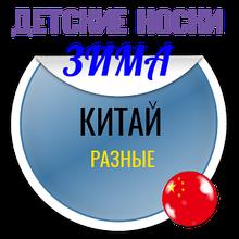 Детсккие ЗИМА, КИТАЙ