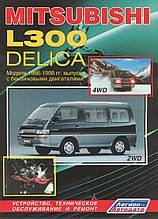 MITSUBISHI L300 DELICA Модели 1986-1998 гг. Бензин Устройство, техническое обслуживание и ремонт