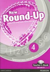 Книга для учителя Round Up 4 !