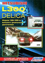 MITSUBISHI L300 DELICA Модели 1986-1999 гг.Дизель Устройство, техническое обслуживание и ремонт