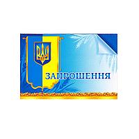 """Открытка - приглашение """"Запрошення"""" 16.165"""