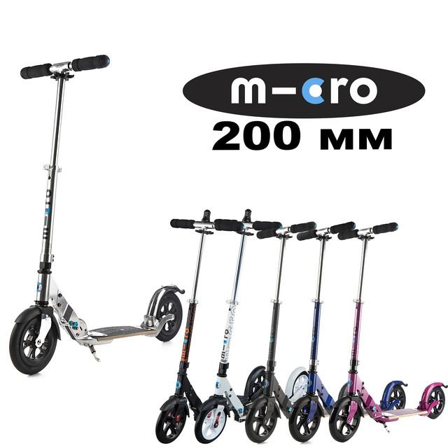 Самокаты с колесами Micro 200 мм