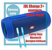 Колонка JBL Charge 2+ Синяя Bluetooth, FM MP3 AUX USB microSD, влагозащита, 15W