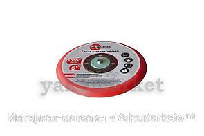Диск для шлифмашины пневматической Intertool - 125 мм