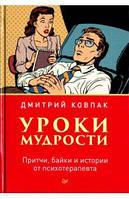 Уроки мудрости. Притчи, байки и истории от психотерапевта Ковпак Д. В.