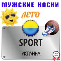 Спортивный качественный Украинский летний мужской носок с сеткой от разных фабрик