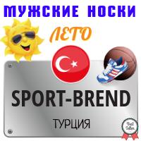 Турецкий мужской летний спортивный носок с сеткой nike, adidas, puma, lacosta и другие бренды