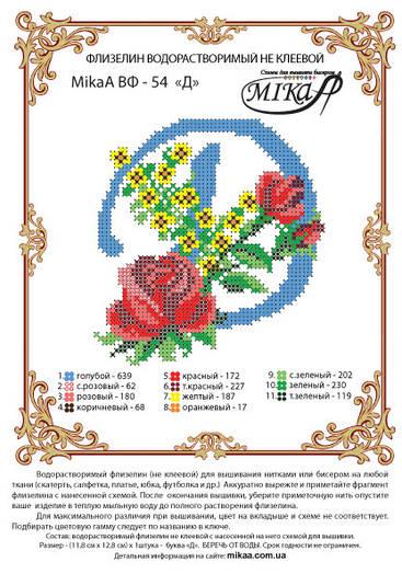 """Схема для вышивки """"Д""""  - ВФ 54"""