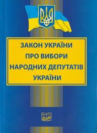 """Закон України """"Про вибори народних депутатів України"""""""