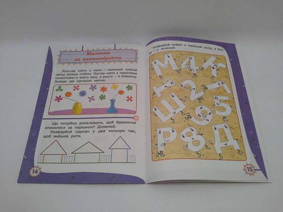 Торсінг Цікаві книжки 4+ Підготовка до письма, фото 2