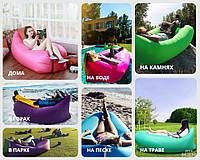 Надувний Lamzak диван на пляж і пікнік Ламзак