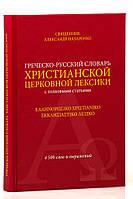 Греческо-русский словарь христианской церковной лексики (с толковыми статьями): 4500 слов и выражений