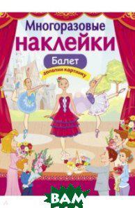 Деньго Е. Балет (изд. 2018 г. )