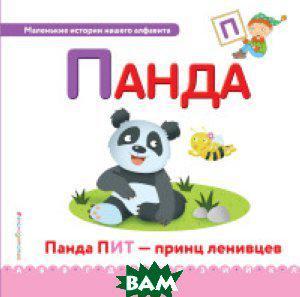 Талалаева Елена Владимировна Буква П. Панда