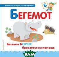 Талалаева Елена Владимировна Буква Б. Бегемот