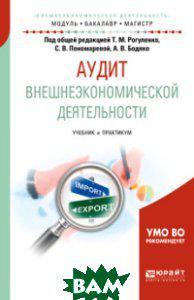 Пономарева С.В. Аудит внешнеэкономической деятельности. Учебник и практикум для бакалавриата и магистратуры