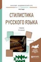 Голуб И.Б. Стилистика русского языка. Учебник для академического бакалавриата