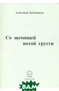 Бубенников Александр Николаевич Со щемящей нотой грусти