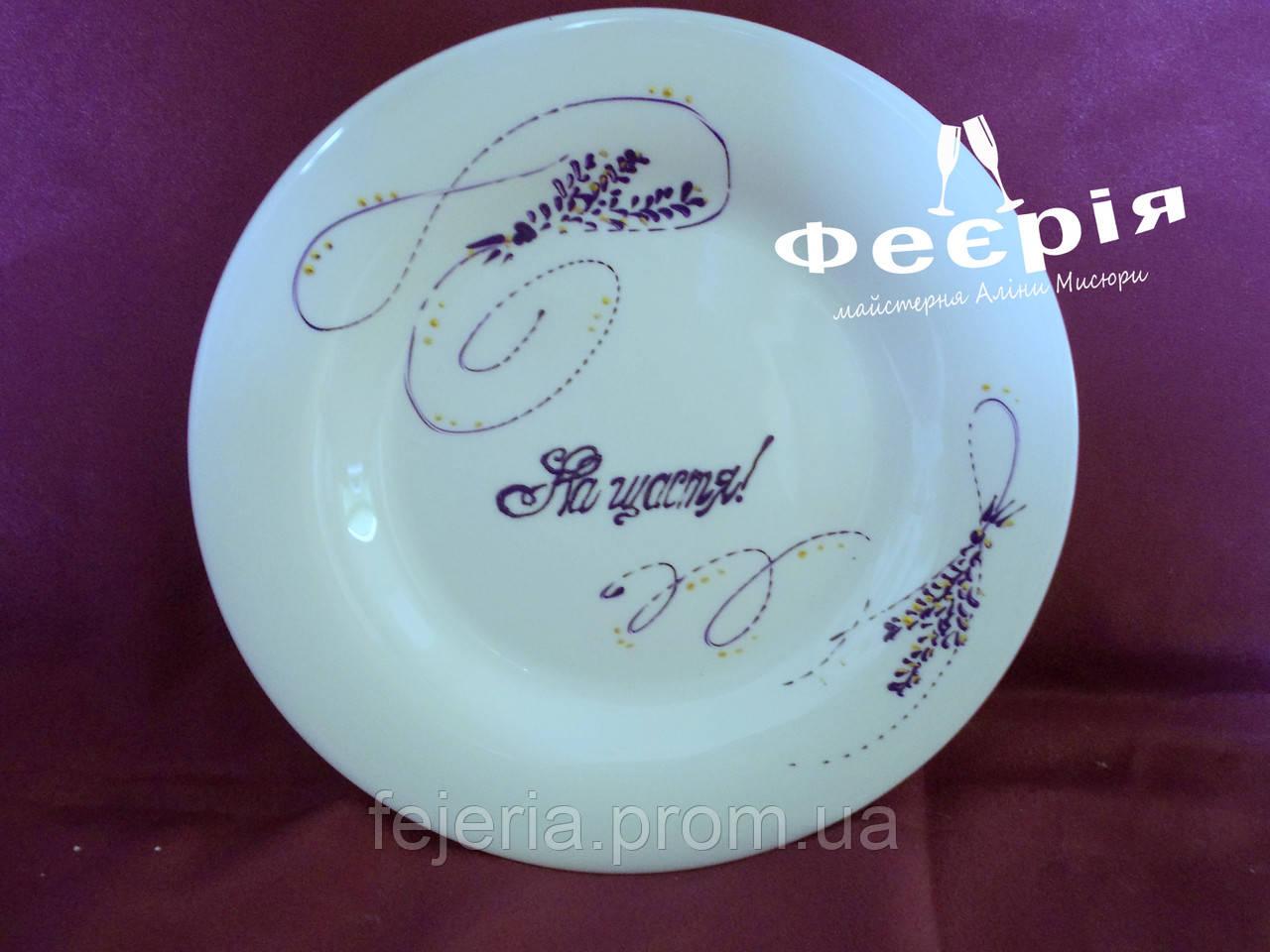 Тарелка На счастье лаванда