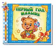 Альбом для немовлят: Первый год малыша (рус)