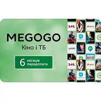 Пакет MEGOGO Кино и ТВ: Оптимальный» 6 месяцев доступ к онлайн кинотеатру