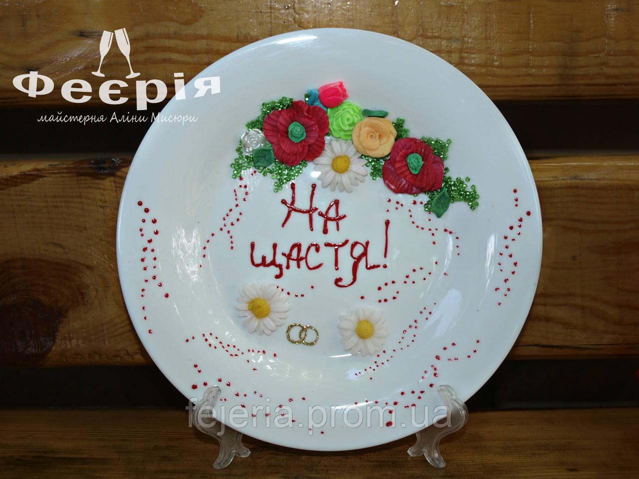 Тарелка На счастье маки в народном стиле
