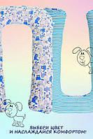 Подушка для беременных и кормящих мам Удав Коты и Собаки