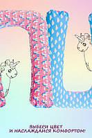 Подушка для беременных и кормящих мам Удав Единорожки