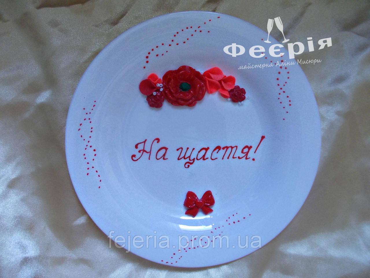 Тарелка На счастье красная марсала