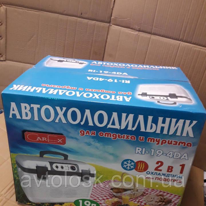 Автохолодильник 19 литров.12/24/220вольт.