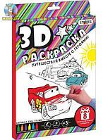 "Расскраска 3D ""Тачки"""