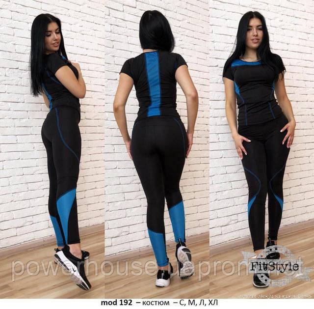 Фитнес костюм ( лосины + футболка)