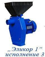 Зернодробилка Эликор-1 исполнение 3 - кормоизмельчитель зерна и початков кукурузы