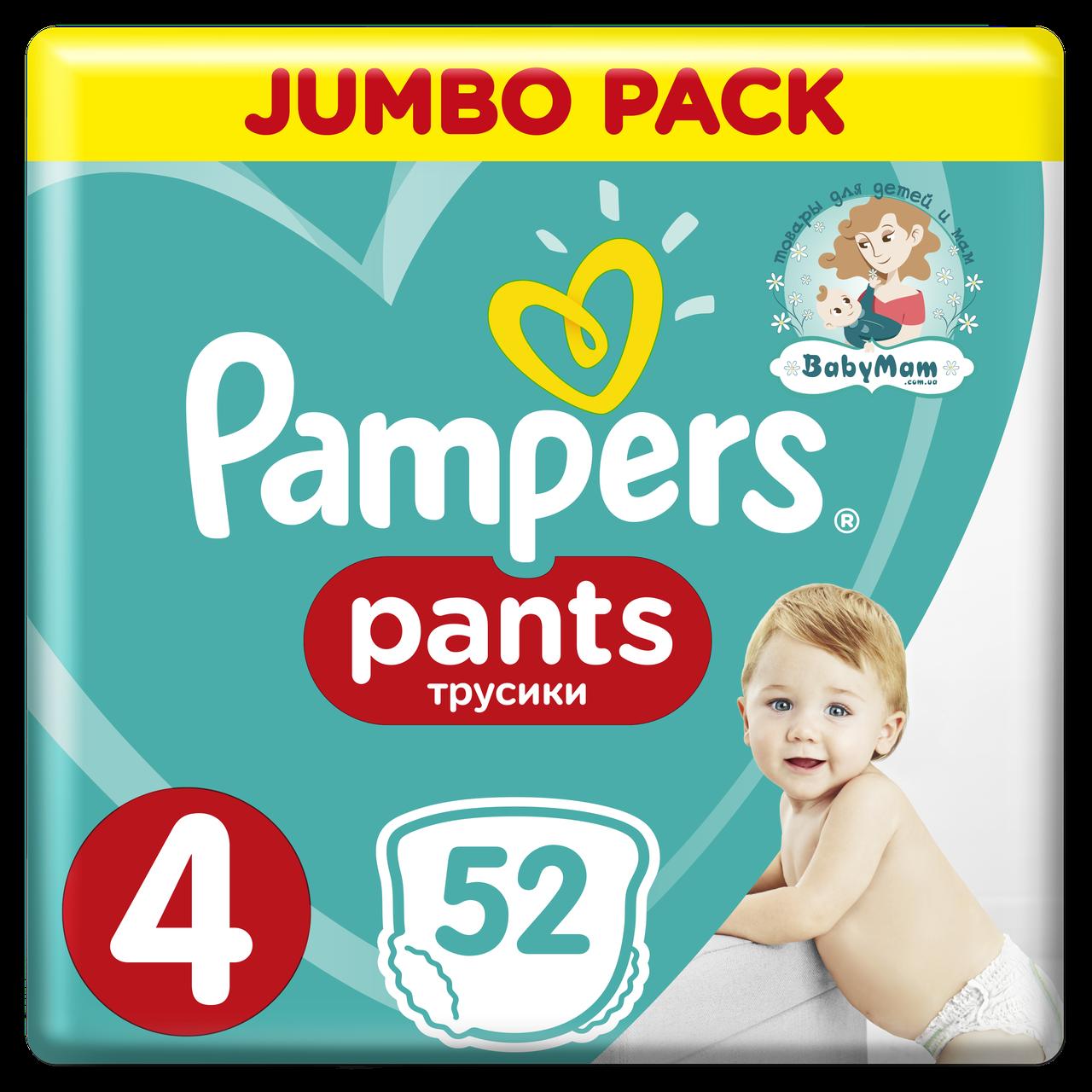 Подгузники-трусики Pampers Pants Размер 4 (Maxi) 8-14 кг, 52 подгузника