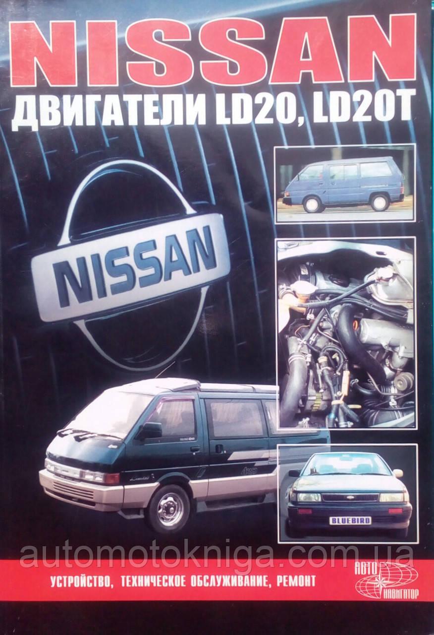 NISSAN ДВИГАТЕЛИ LD20, LD20T   Устройство • Техническое обслуживание • Ремонт