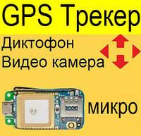GPS Трекер, Видео камера Мини, Диктофон, На одежду