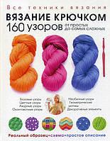 """Книга """"Вязание крючком. 160 узоров от простых до самых сложных"""" Все техники вязания"""