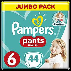 Подгузники-трусики Pampers Pants Размер 6 (Extra Large) 15+ кг, 44 подгузника
