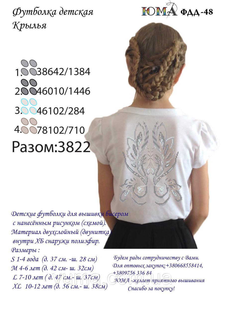 Детская футболка для вышивки бисером Крылья