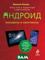 Василий Леонов Планшеты и смартфоны на Android. Простой и понятный самоучитель