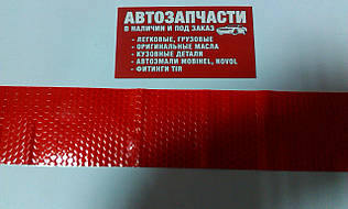 Светоотражающая лента самоклейка красная 50 мм.