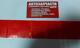 Світловідбиваюча стрічка самоклейка червона 50 мм