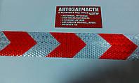Светоотражающая лента самоклейка стрелка 50 мм.