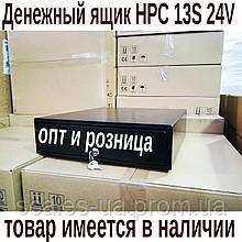 Денежный ящик HPC-13S 24V