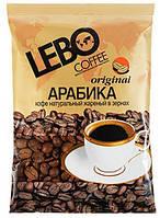 Кофе в зернах LEBO Оригинал 100 гр.