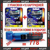 Gillette Fusion Proglide 16 шт. + пена для бритья Charlton Homme Sensitive 300 мл