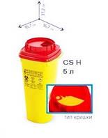 Контейнер для утилизации игл и медицинских отходов CS H 5 л